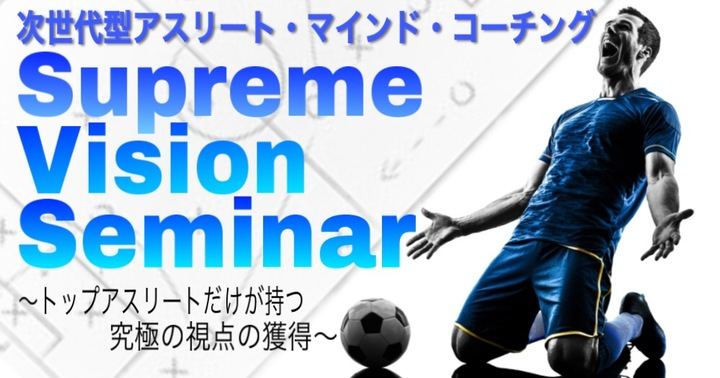 Supreme Vision Seminar 〜トップアスリートだけが持つ究極の視点の獲得〜