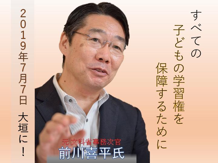 【増席】前川喜平さんと語り合う~すべての子どもの学習権を保障するために~
