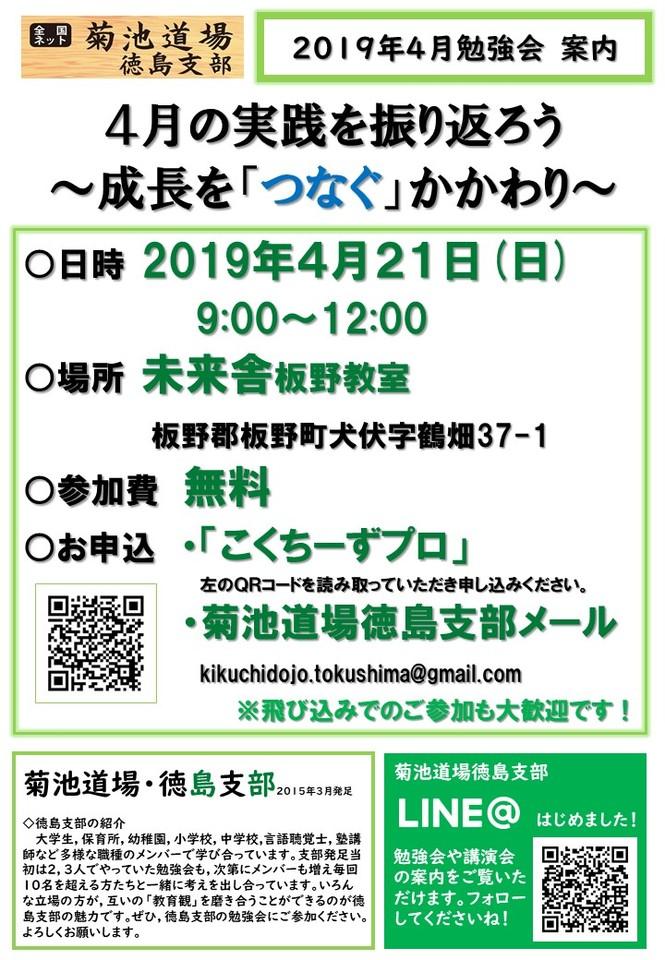 菊池道場徳島支部4月勉強会~成長を「つなぐ」授業&学級づくり~