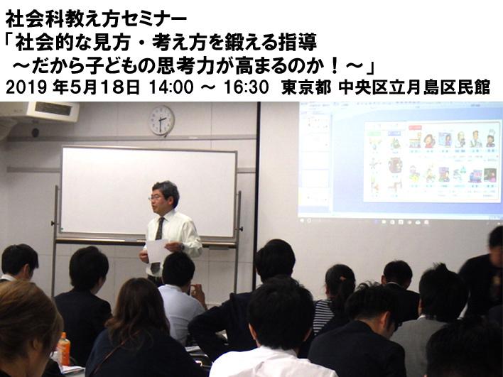 【知的に楽しい社会科を模擬授業で】社会科教え方セミナー「社会的な見方・考え方を鍛える指導 ~だから子どもの思考力が高まるのか!~」