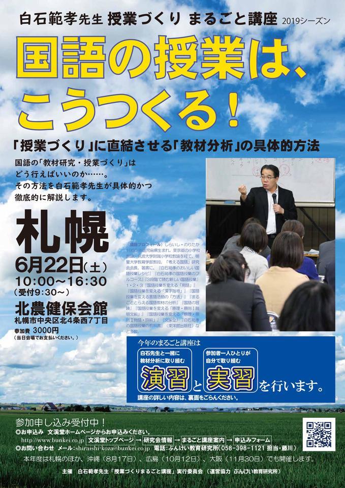 白石範孝先生 授業づくりまるごと講座 in 札幌
