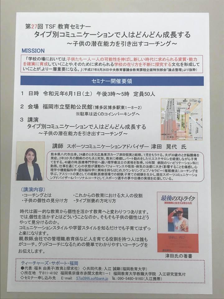「コーチングセミナー」第27回ティーチャーズサポート福岡 教育セミナー