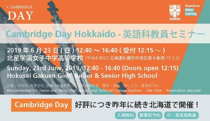 Cambridge Day Hokkaido 英語科教員セミナー