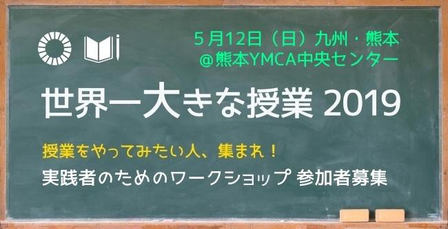 「世界一大きな授業のすすめ方」実践者のためのワークショップ in 熊本