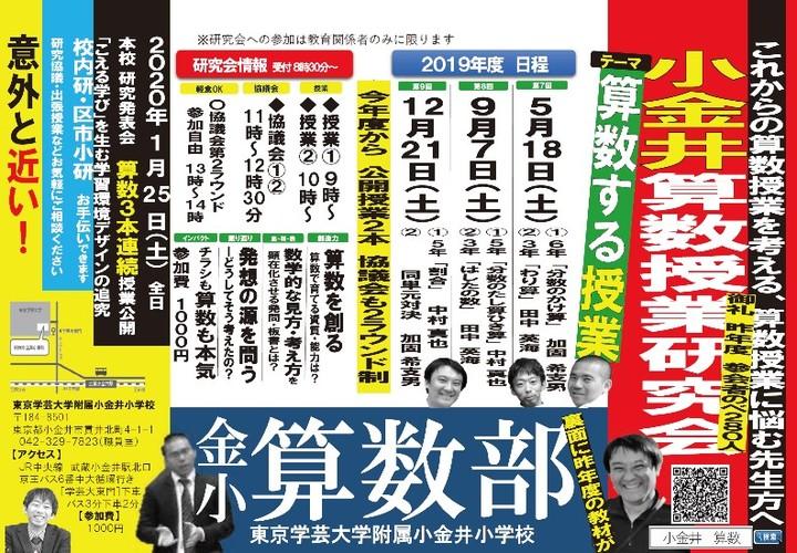 東京学芸大学附属小金井小学校 第8回算数授業研究会
