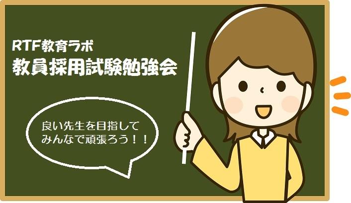 【当日まで受付可!】★4/20(土)RTF教育ラボ・教員採用試験勉強会★