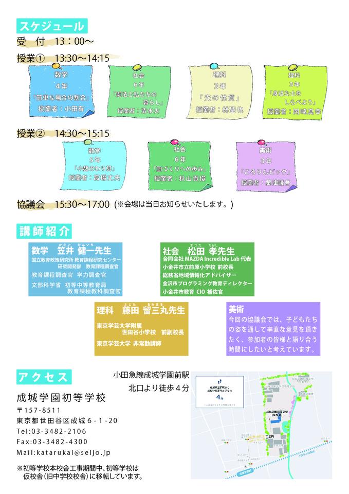 成城学園初等学校 授業研究会主催 明日の授業について語り合おう 2019