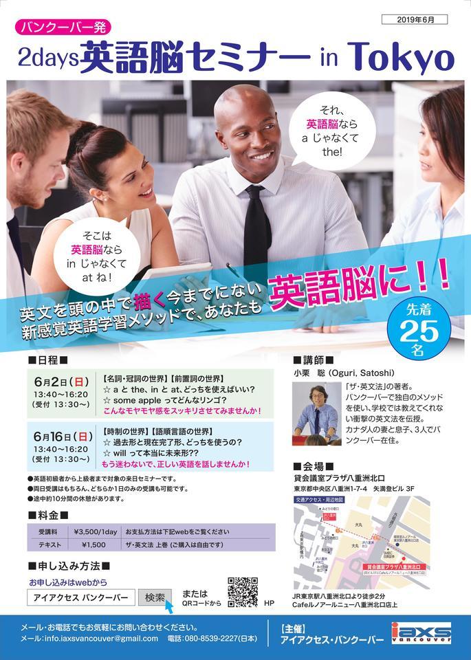 バンクーバー発、2days 英語脳セミナー in Tokyo(6月16日)