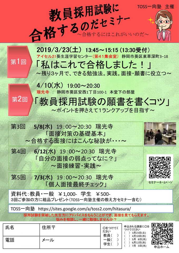 教員採用試験に合格するのだセミナー④静岡