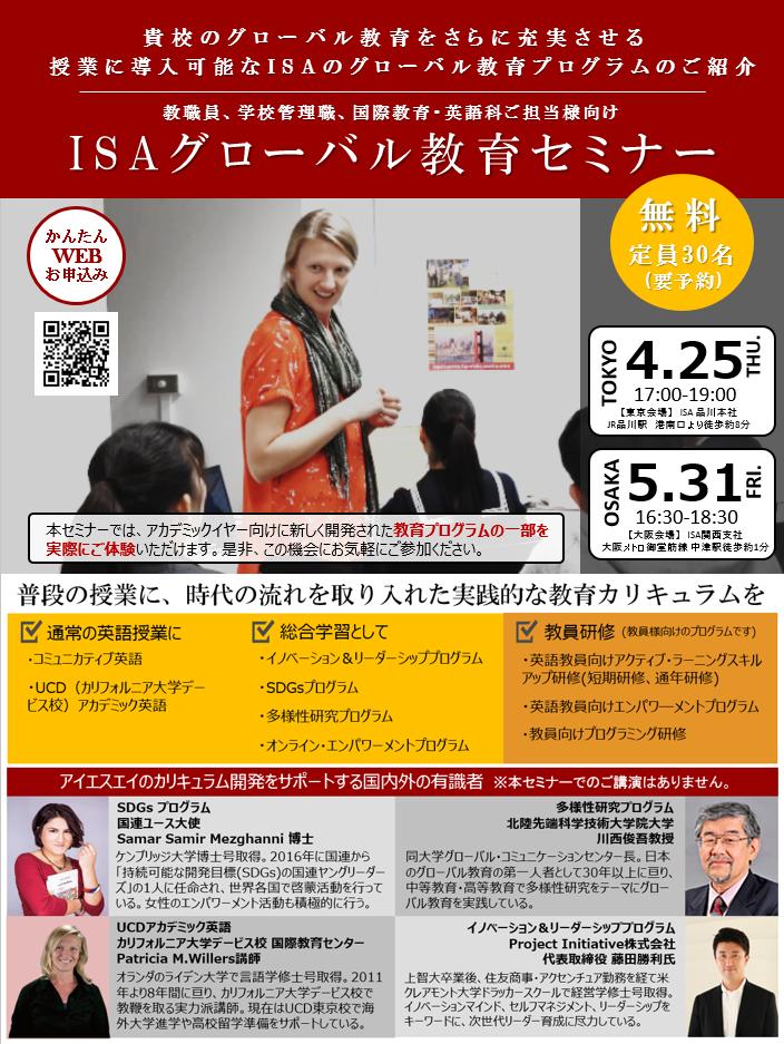 【参加無料】次世代型グローバル教育プログラムを実際に体験できる!貴校のグローバル教育を充実させる「ISAグローバル教育セミナー」(東京・大阪)大阪会場