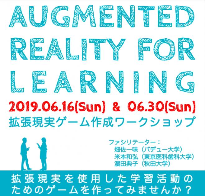 学習活動のための拡張現実ゲーム作成ワークショップ【第2回】