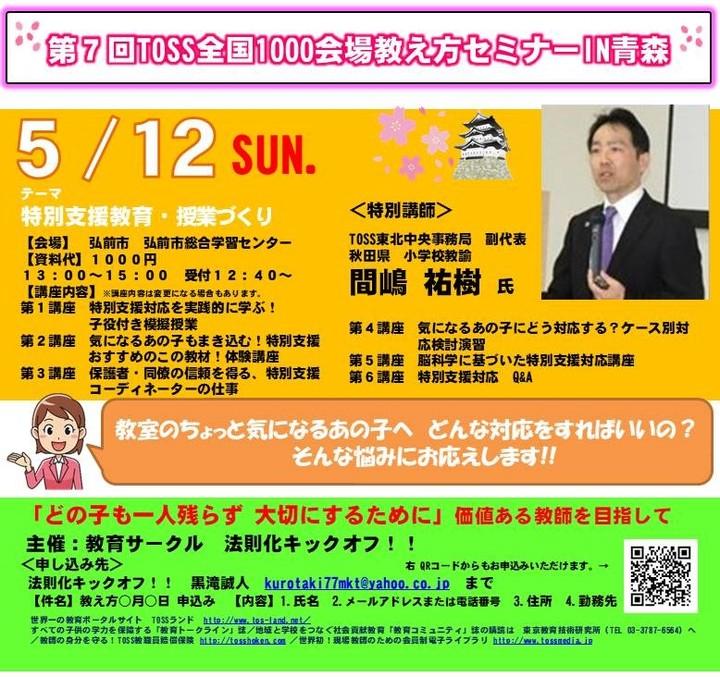 第7回TOSS全国1000会場教え方セミナーIN青森 5/12弘前会場