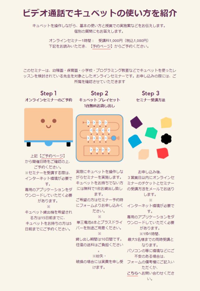 6/13 幼児~小学生向けプログラミング教材「プリモトイズ キュベット」オンラインセミナー