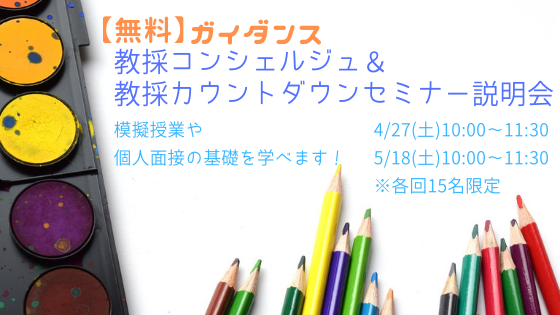 【無料】5/18(土)教採コンシェルジュから模擬授業&個人面接が学べる会