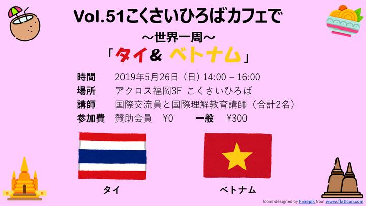 ★第51回 こくさいひろばカフェ「タイ&ベトナム」を開催