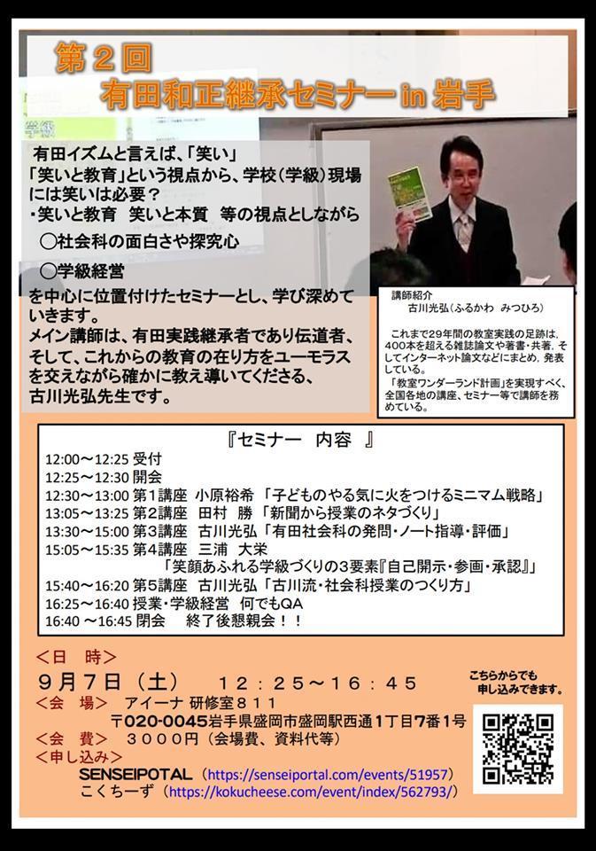 第2回 有田和正継承セミナー in 岩手