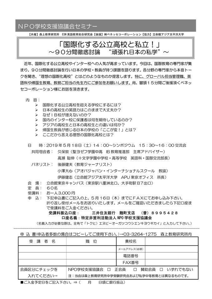 """「国際化する公立高校と私立!」 ~90分間徹底討論 """"頑張れ日本の私学""""~"""