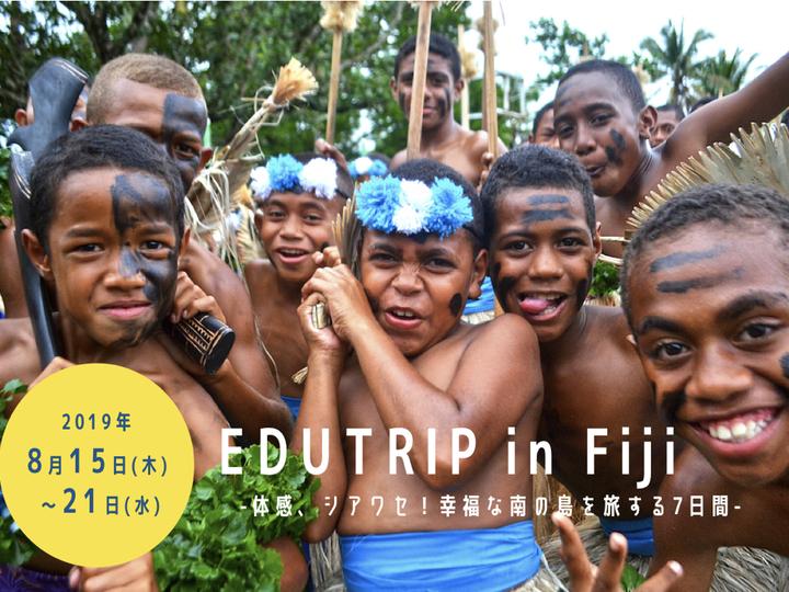 EDUTRIP in Fiji -体感、シアワセ!幸福な南の島を旅する7日間-
