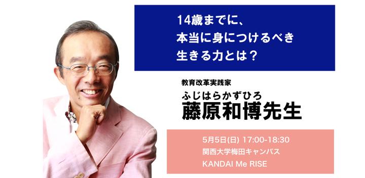 教育改革実践家 藤原 和博氏 講演会「14歳までに、本当に身につけるべき生きる力とは?」