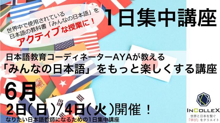 なりたい日本語教師になるための 1 日集中講座 「みんなの日本語」をもっと楽しくする講座〜 教科書「みんなの日本語」をアクティブな授業に!〜