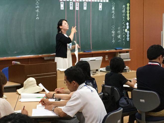 「読み」の授業研究会(読み研)第33回夏の大会