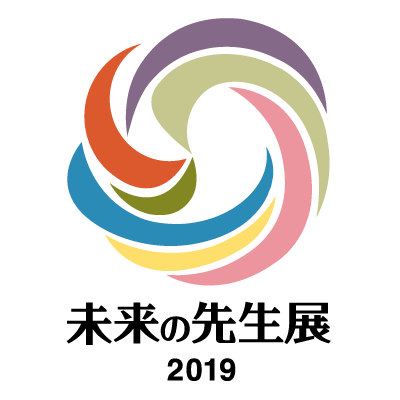 未来の先生展2019