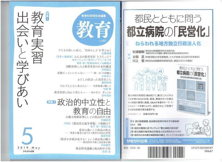 第260回札幌『教育』を読む会