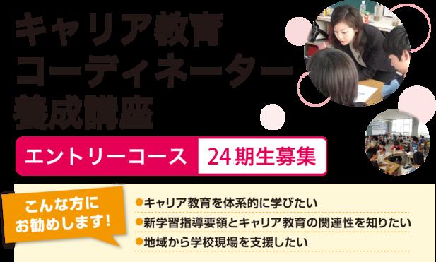 キャリア教育コーディネーター養成講座(エントリーコース24期生/東京)