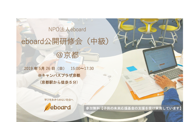 【参加無料】【全国初】@京都 NPO法人eboard「オンライン教材eboard公開研修会(中級)」
