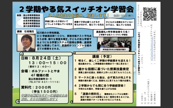 2学期やる気スイッチオン学習会IN富山2019