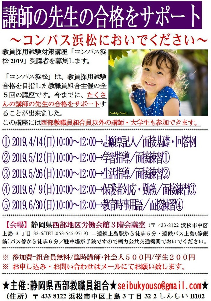 講師の先生の合格をサポート~採用試験対策講座「コンパス浜松2019」③
