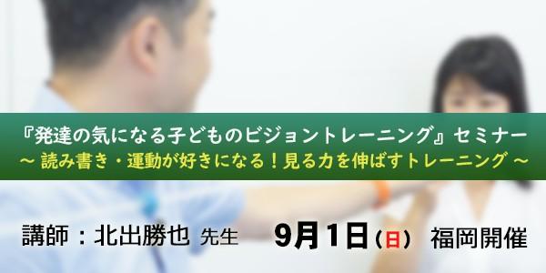 『発達の気になる子どものビジョントレーニング』セミナー<福岡開催>