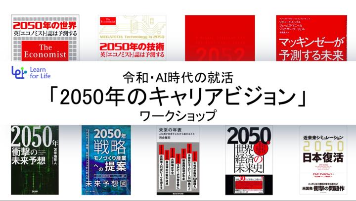 令和・AI時代の就活「2050年のキャリアビジョン」ワークショップ(東京)