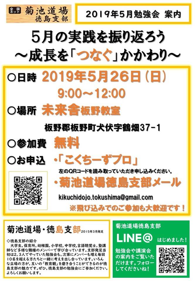 菊池道場徳島支部5月勉強会~成長を「つなぐ」かかわり~