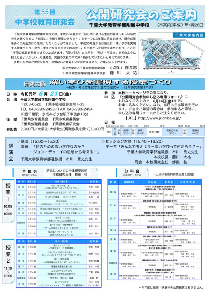 千葉大学教育学部附属中学校 令和元年度 公開研究会