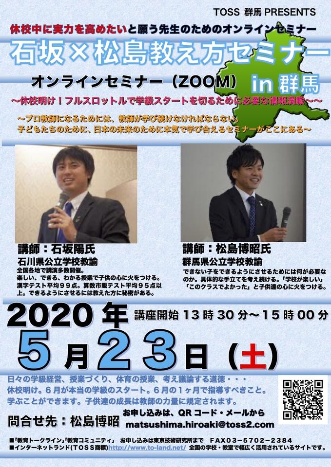 残席僅か【zoom】石坂陽×松島博昭オンライン教え方セミナー