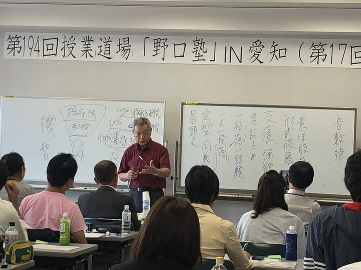 第18回授業道場「野口塾」IN愛知