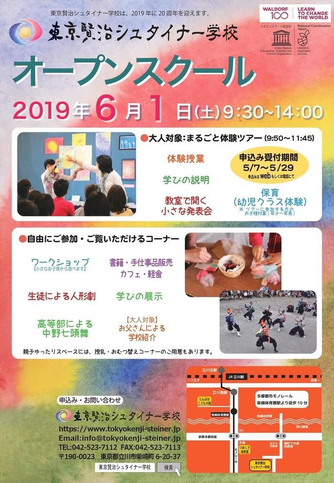 シュタイナー学校の授業を体感しよう!@東京賢治シュタイナー学校オープンスクール