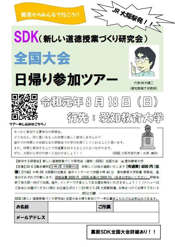 関西からみんなで行こう!!大阪発SDK全国大会日帰り参加ツアー☆