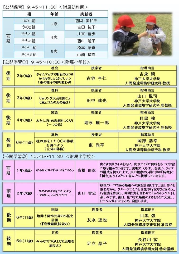 2019年度神戸大学附属幼稚園・附属小学校研究発表会【研究開発学校 延長第3年次】