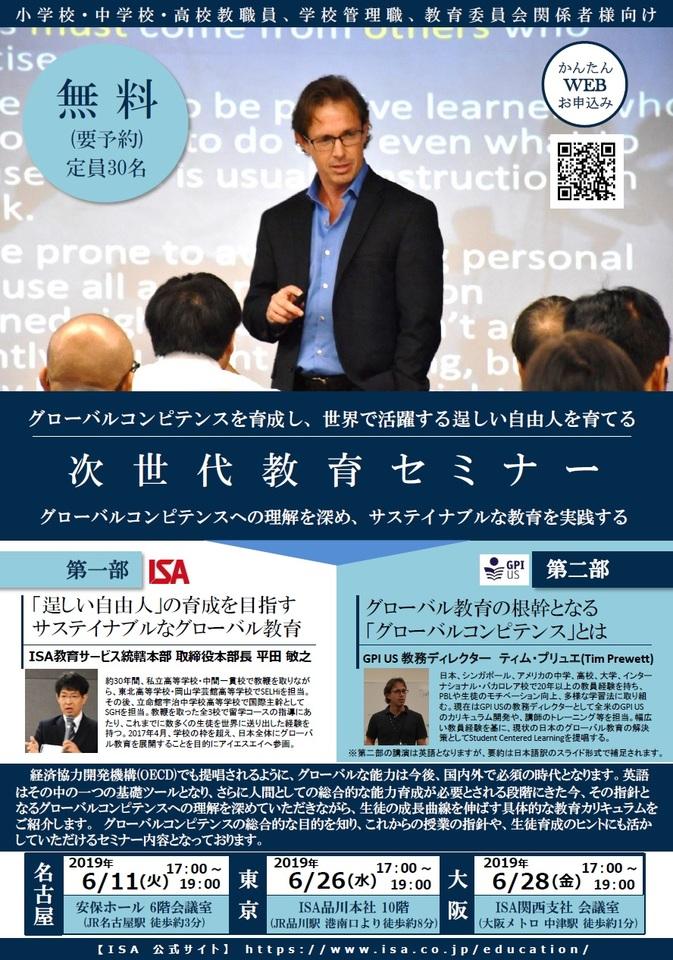 【参加無料】グローバルコンピテンスを早期育成し、生徒の成長曲線を引き上げる次世代型教育「次世代教育セミナー」大阪会場