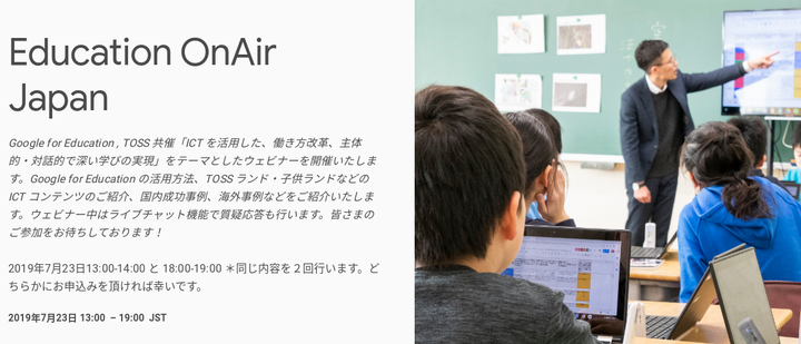 【1時間の無料ウェビナー】Education on Air Japan(Google for Education)