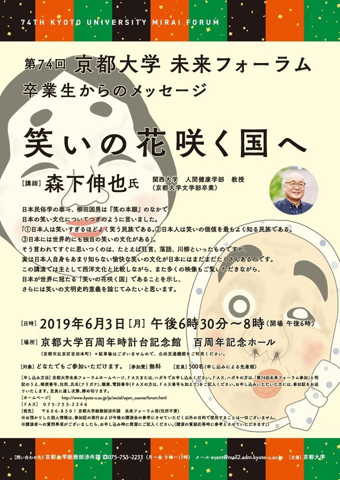 第74回京都大学未来フォーラム「笑いの花咲く国へ」