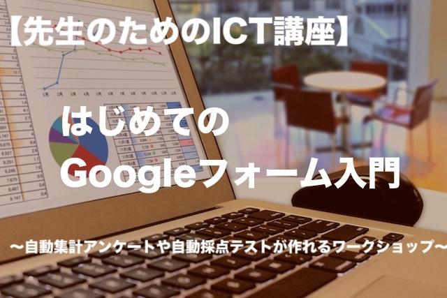 【先生のためのICT講座】はじめてのGoogleフォーム入門 〜Googleフォームで自動集計アンケートや自動採点テストが作れるワークショップ〜