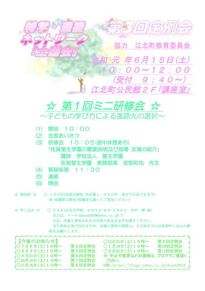 特学・通級ネットワーク「土曜会」第3回定例会