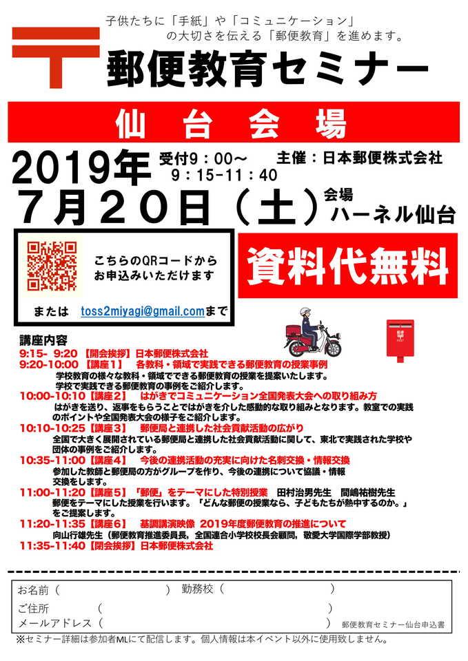【参加費無料】7/20 郵便教育セミナー  仙台会場