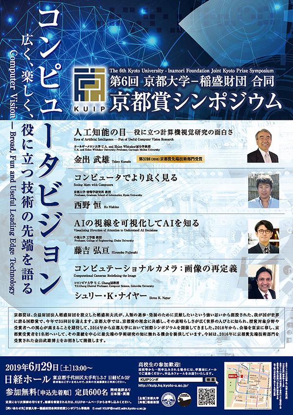 第6回 京都大学-稲盛財団合同京都賞シンポジウム「コンピュータビジョン ー広く、楽しく、役に立つ技術の先端を語る」