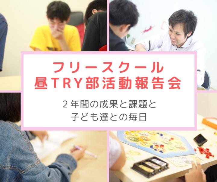 フリースクール昼TRY部活動報告会in滋賀 -2年間の成果と課題と子ども達との毎日-