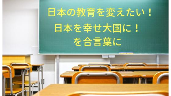 5/18 大阪 先生が未来を創る!社会を生き抜3つの自立教育論メンタル育成セミナー