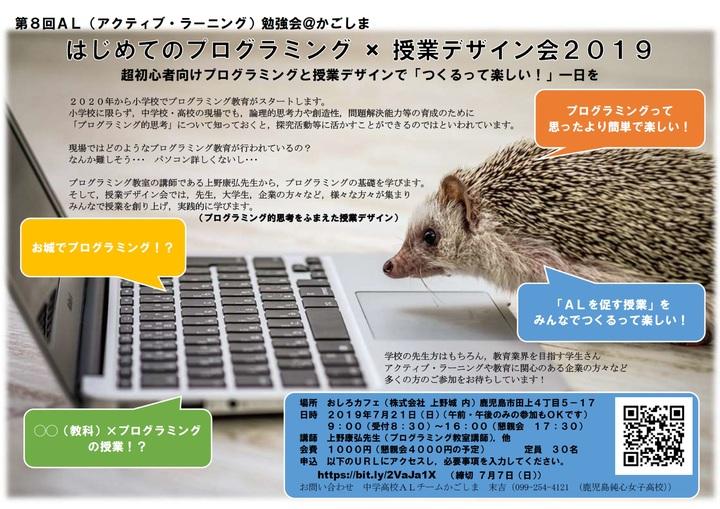 はじめてのプログラミング × 授業デザイン会2019